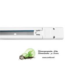 Трифазна Шина 3m 4РINS със Захранващ Блок и Капачка Бяла