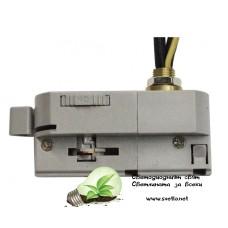 Адаптор за Прожектор за Шина 4PINS към Монофазна Шина 3PINS - Сребрист