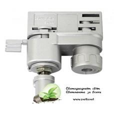 Адаптор за Прожектор за Шина 4PINS към Трифазна Шина 4PINS - Сребрист