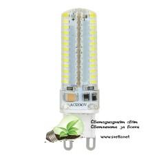 LED Ампула G9 220V AC 5W Студено Бяла