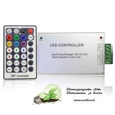 Контролер за RGB Лента с RF Дистанционно Управление с 28 Бутона
