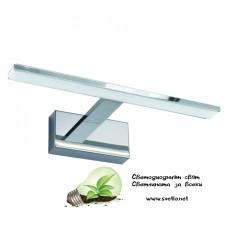 LED Лампа за Огледало/Картина Хром 5W 4000K 300mm IP44