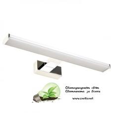 LED Лампа за Огледало/Картина SOLE Хром 8W 4000K 400mm IP44