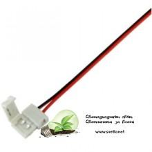 Конектор (накрайник) за Едноцветна LED Лента