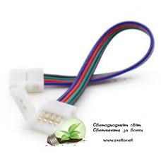 Конектор за RGB LED Лента с 2 Клипса