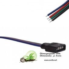 Конектор (накрайник) за RGB LED Лента-Женски