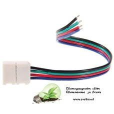 Конектор (накрайник) за RGB LED Лента