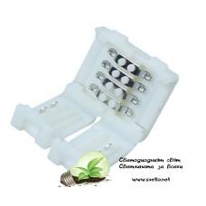 Клипс Конектор за RGB LED Лента