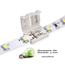 Клипс Конектор за Едноцветна LED Лента