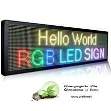 Програмируема Цветна USB WiFi RGB LED Рекламна Табела - 167x39cm